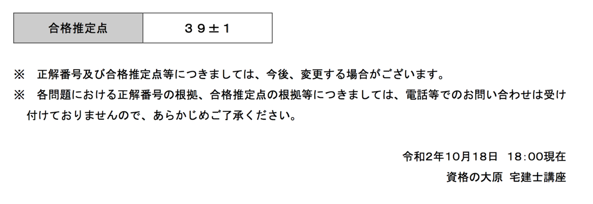 f:id:hikarujinzai:20201018214733p:plain