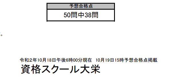 f:id:hikarujinzai:20201019170310p:plain