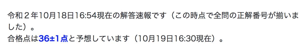 f:id:hikarujinzai:20201019171844p:plain