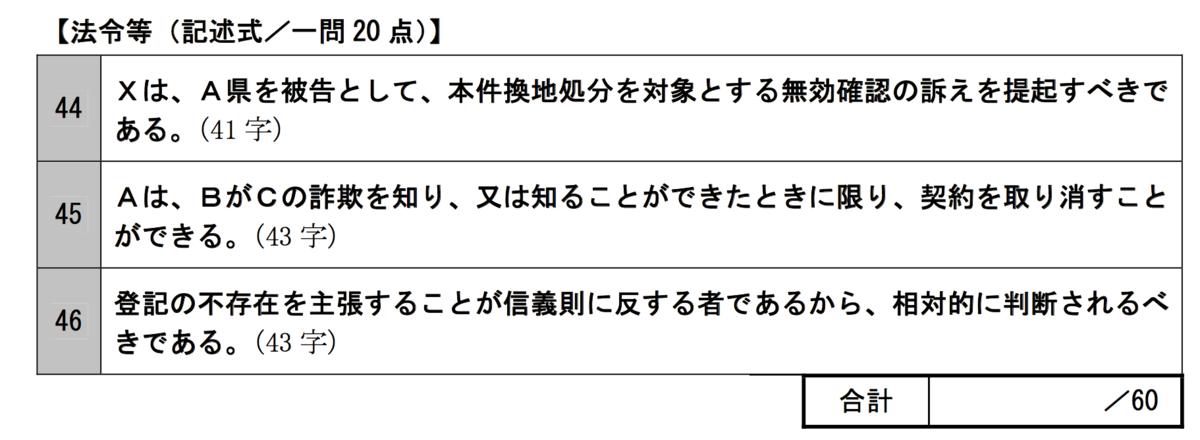 f:id:hikarujinzai:20201108211157p:plain
