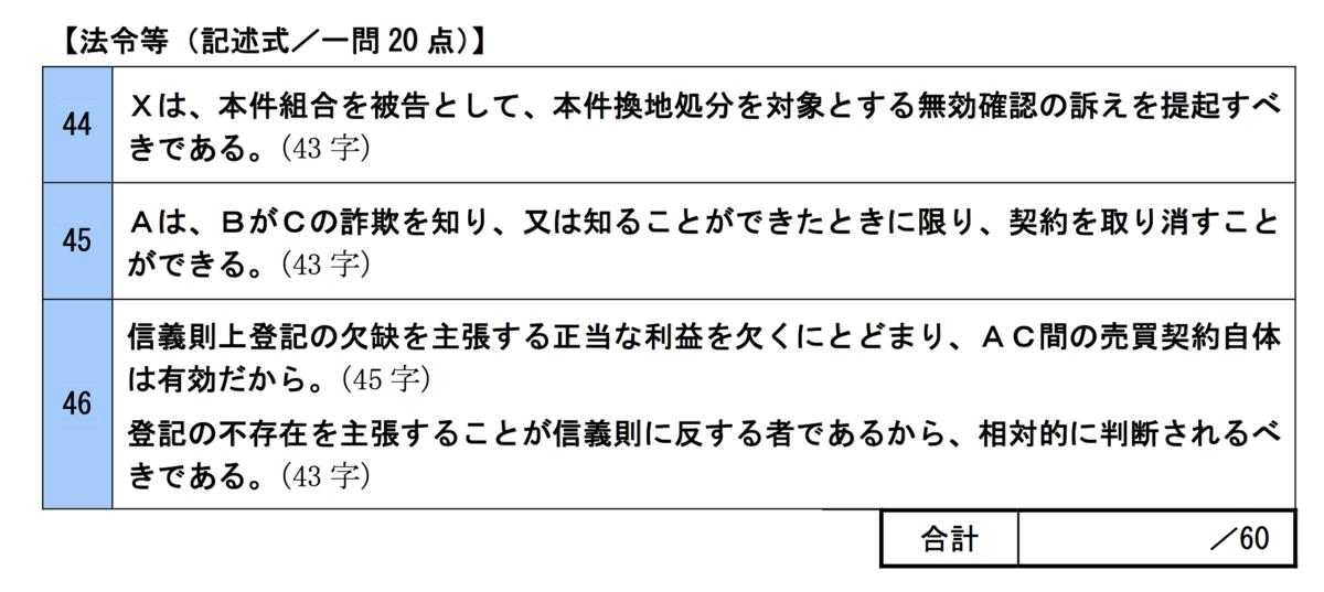 f:id:hikarujinzai:20201109205617p:plain