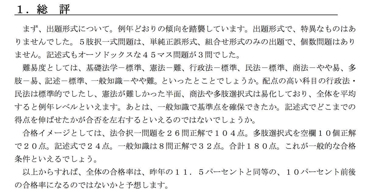 f:id:hikarujinzai:20201109205912p:plain