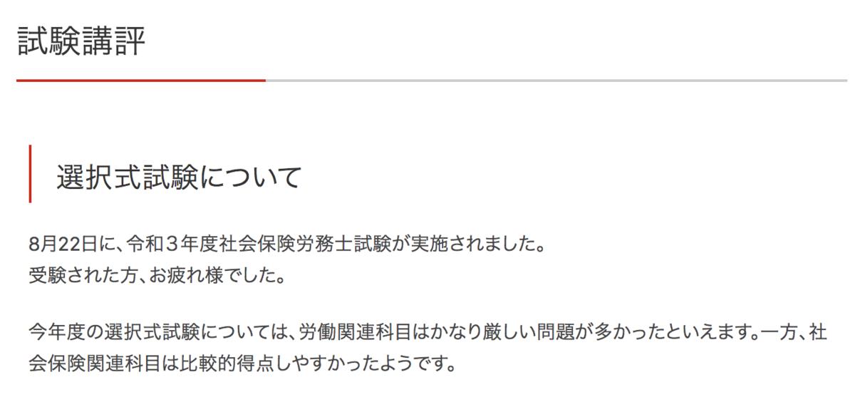 f:id:hikarujinzai:20210822214114p:plain