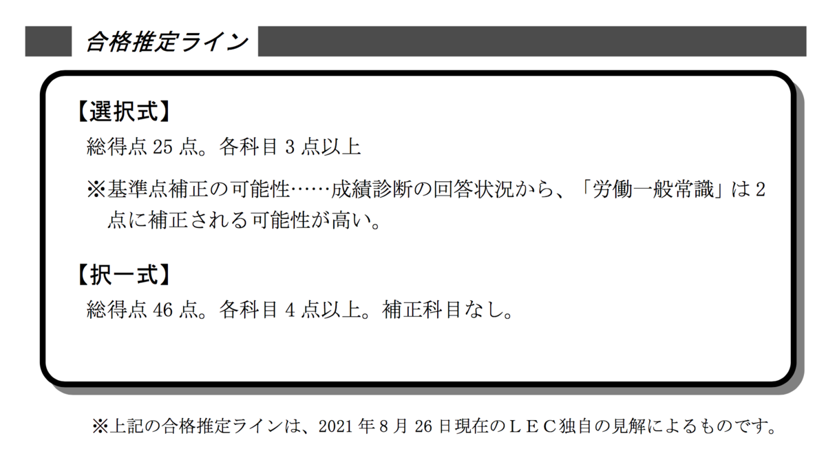 f:id:hikarujinzai:20210828004300p:plain