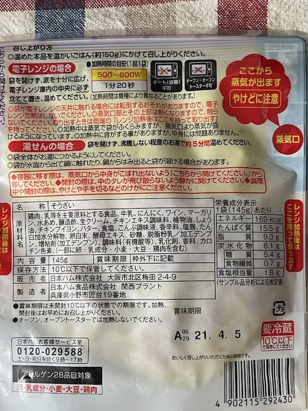 f:id:hikarureon:20210414125243j:plain