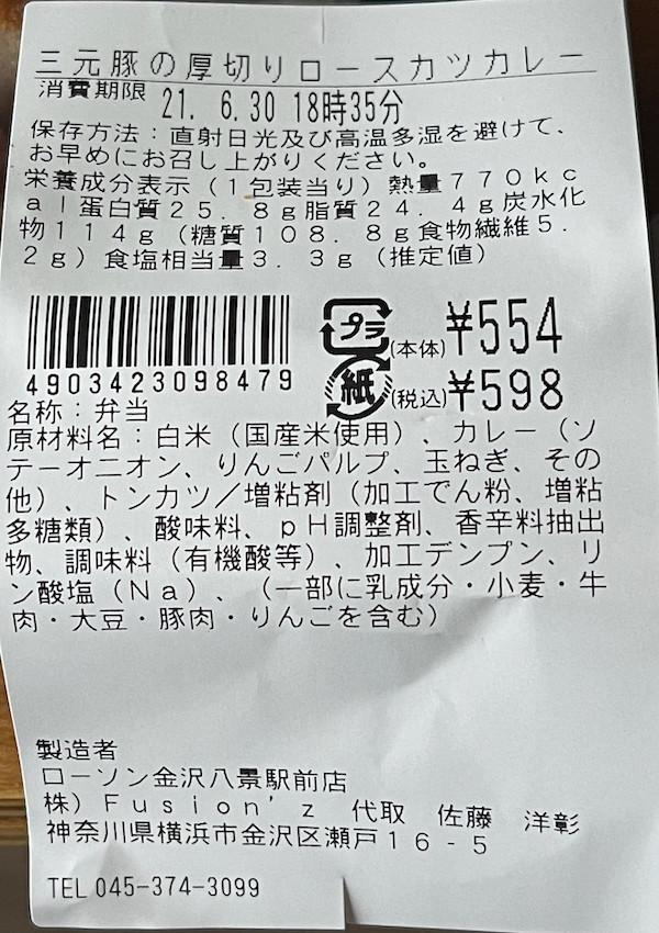 f:id:hikarureon:20210701122327j:plain