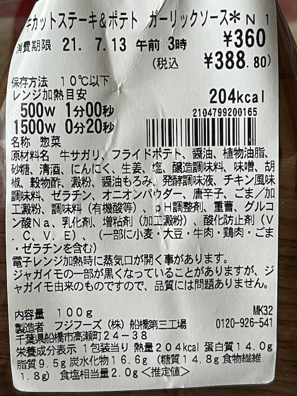 f:id:hikarureon:20210712101456j:plain