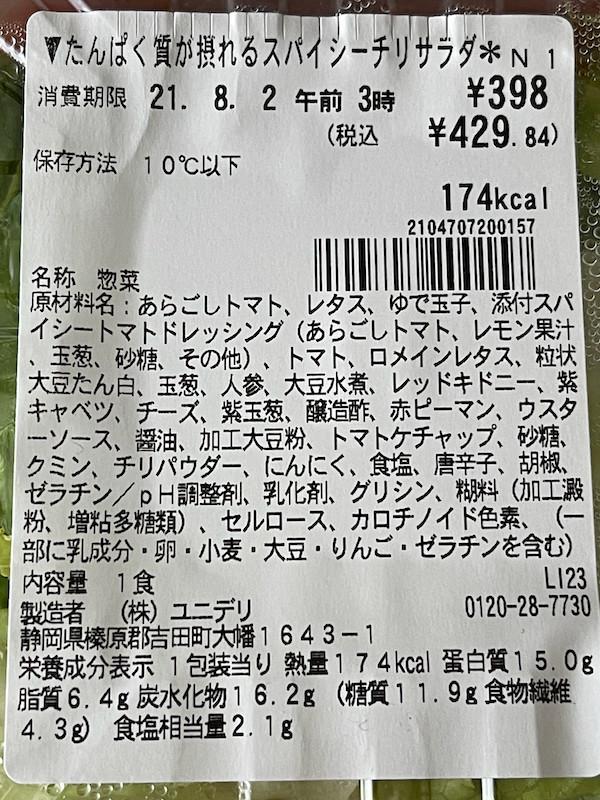 f:id:hikarureon:20210802093411j:plain