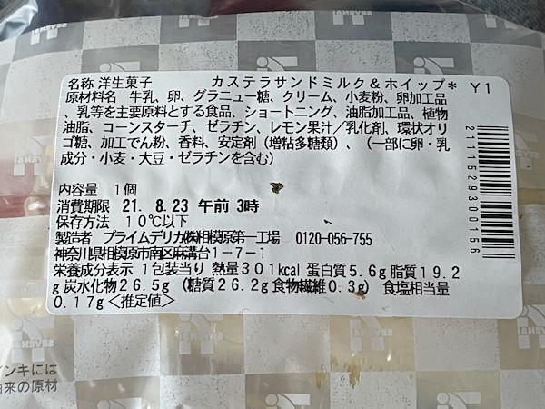 f:id:hikarureon:20210823124353j:plain