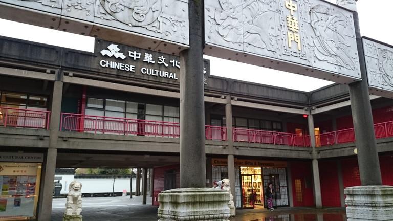 中華文化中心