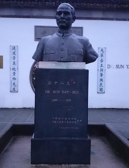 孫逸仙銅像