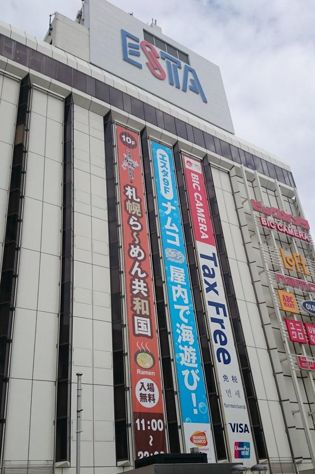 札幌エスタ写真