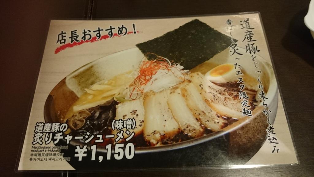 道産豚の炙りチャーシュー麺