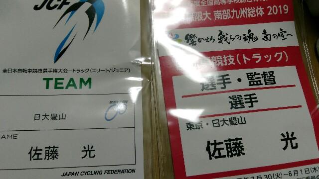 f:id:hikarusatoutokyo:20190925174628j:image