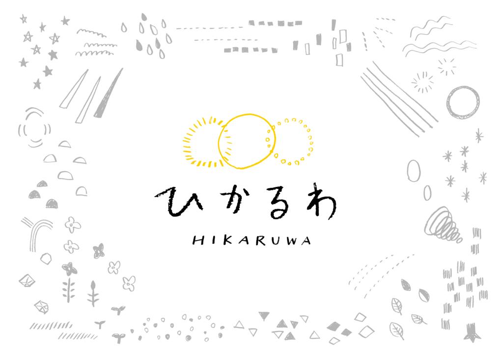 f:id:hikaruwa:20160721190140j:plain