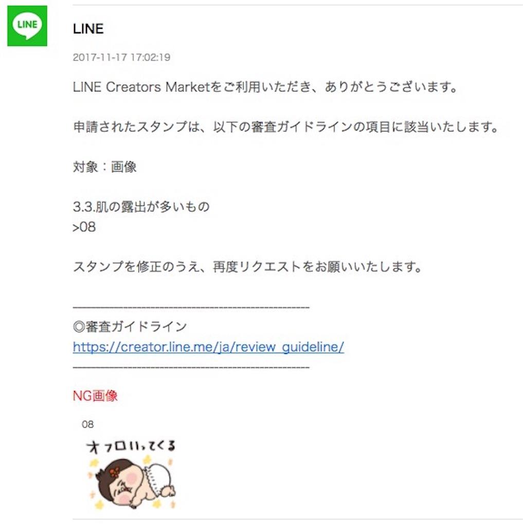 f:id:hikaruwa:20171118195355j:image