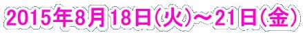 f:id:hikawa029:20150726121903j:image