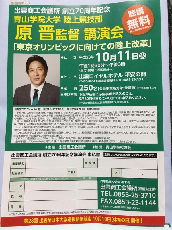 f:id:hikawa029:20160831121821j:image