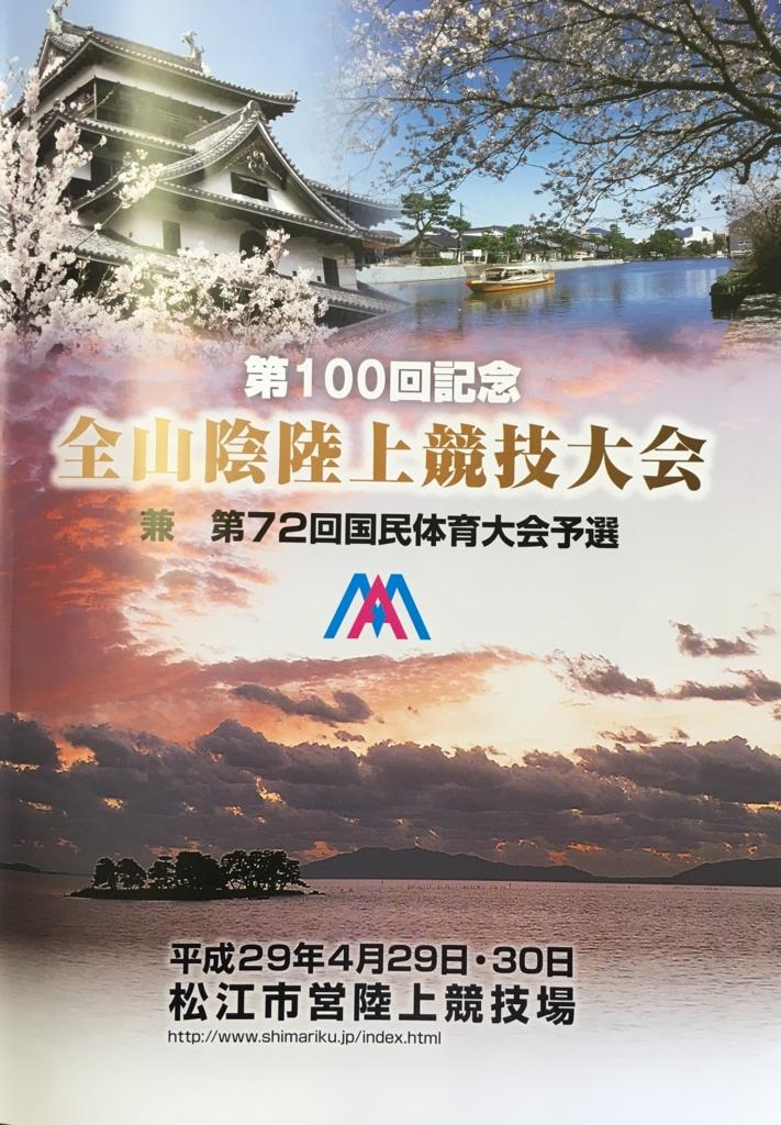 f:id:hikawa029:20170429083109j:plain