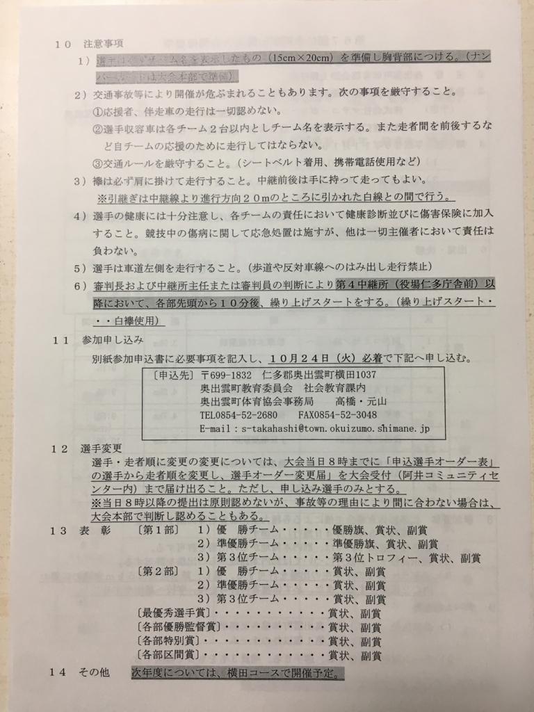 f:id:hikawa029:20170912123956j:plain