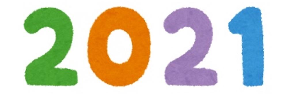f:id:hikayojuken:20210223105915j:image
