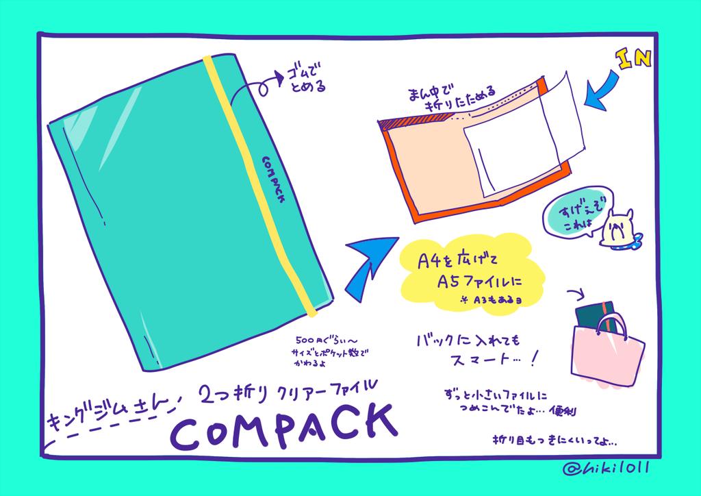 f:id:hiki-dasi:20180913080606p:plain