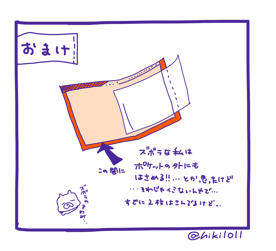 f:id:hiki-dasi:20180913080616p:plain