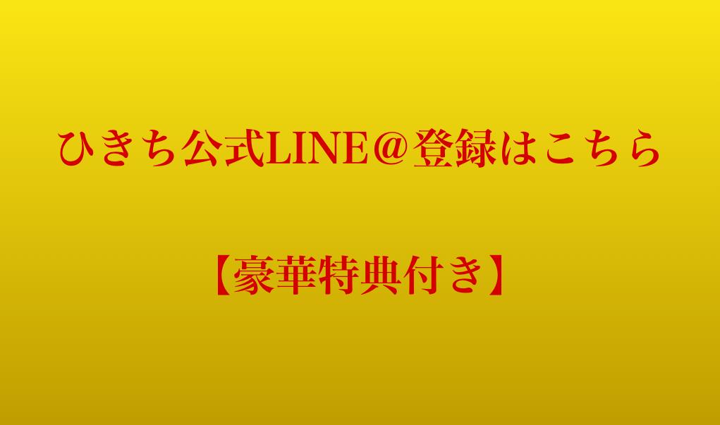 f:id:hikichijunta:20161209044347p:plain