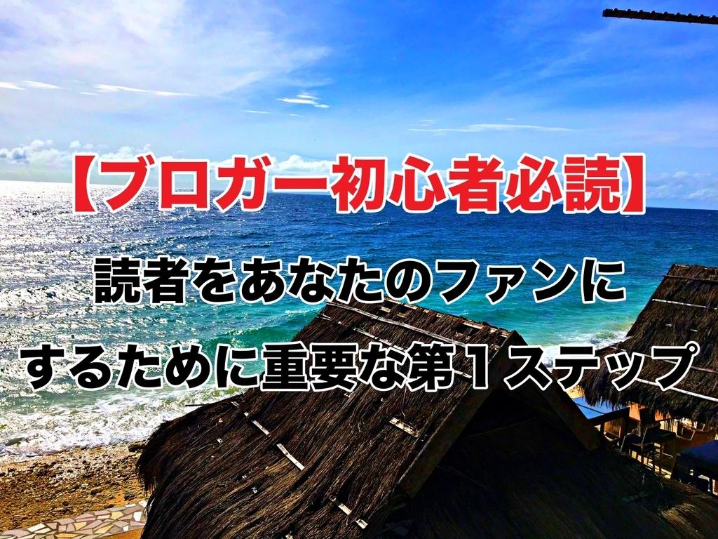 f:id:hikichijunta:20180923084549j:plain