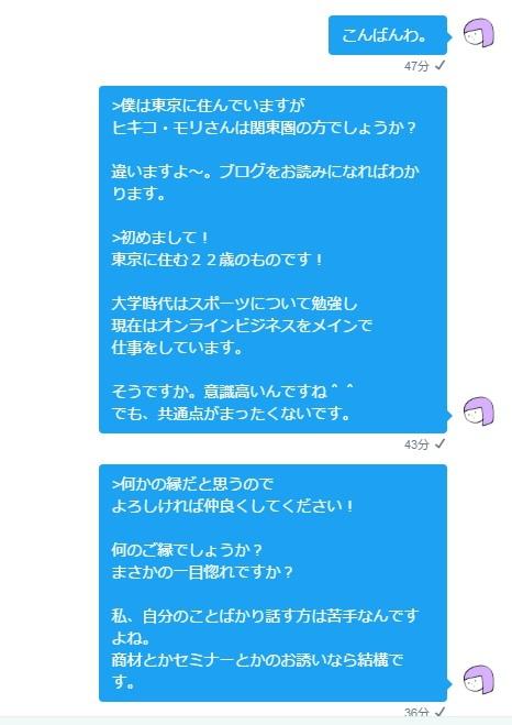 メッセ1通目