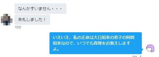 メッセ2通目