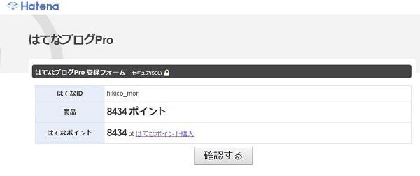 はてなブログPr0支払画面