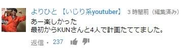 動画コメント