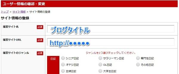 サイト情報登録ページ