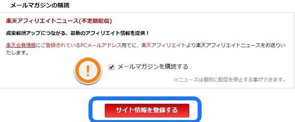 登録ボタン