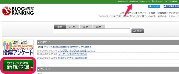 人気ブログ・トップ