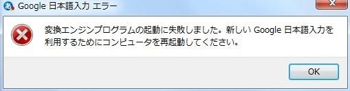 Google日本語入力エラーメッセージ