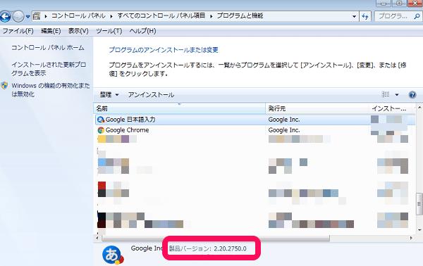 Google日本語入力の製品バージョン