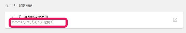 Googleウェブストアへの導線