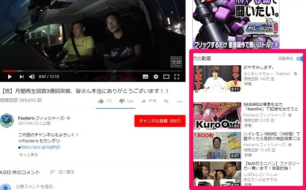 関連動画の表示例