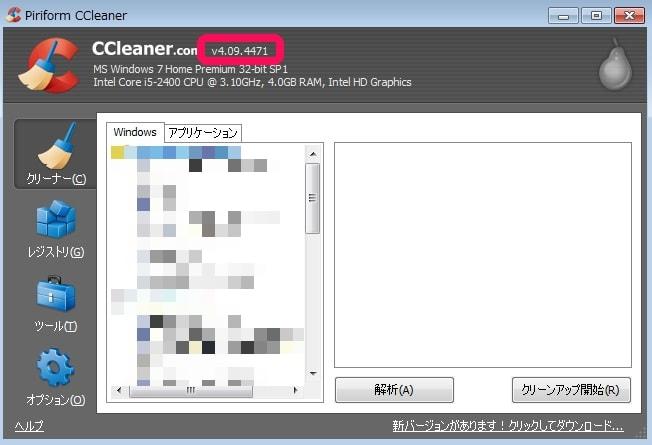 ccleanerの画面