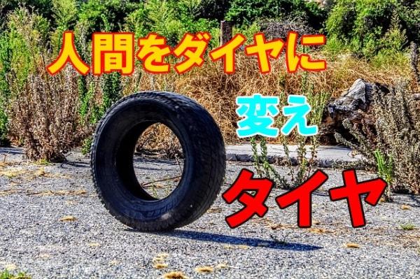 空き地のタイヤ