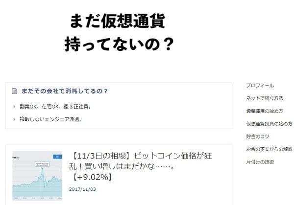 タイトルを変更したイケダハヤトさんのブログのスクリーンショット