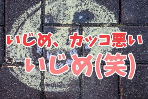 石畳に描かれた顔のマーク