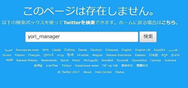 かっぺちゃんのTwitterアカウントが削除されている