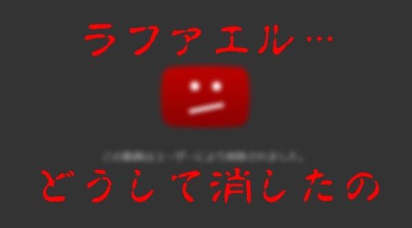 ラファエルに消されたコレコレとのコラボ動画