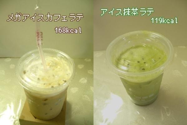 アイス抹茶ラテとメガアイスカフェラテ飲み比べ