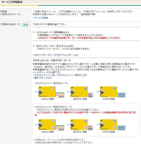 サービス利用登録の画面