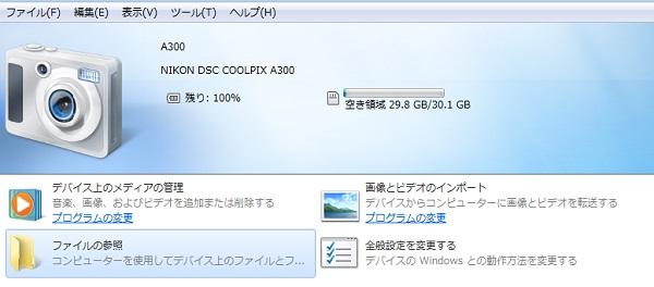 ファイルの参照画面