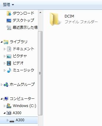 DCIMのファイル